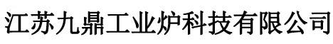 江苏teng博工业炉科�jia邢薰�司